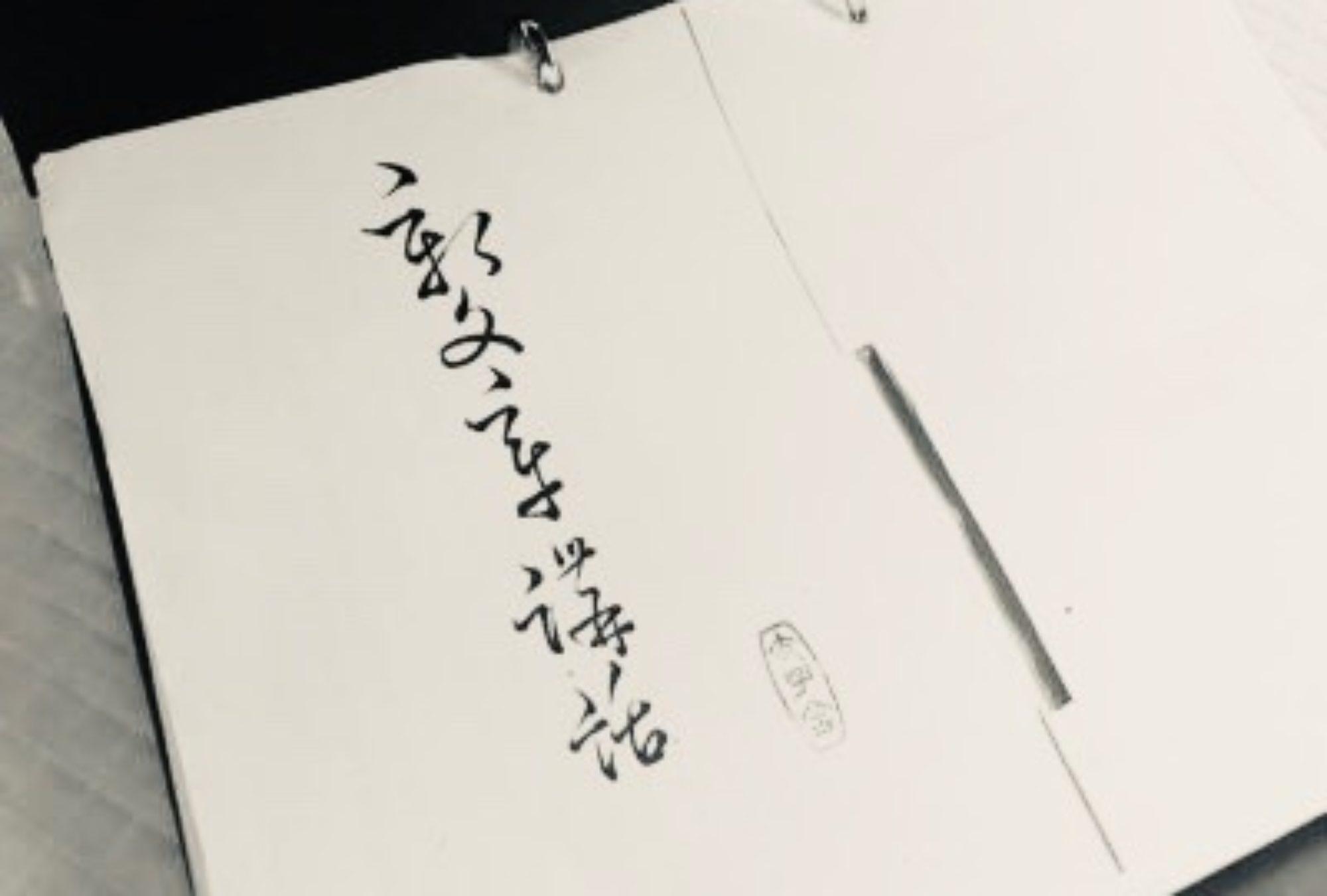 日本美文体研究保存協会